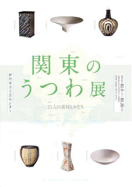 urushi_20141006-01IMG