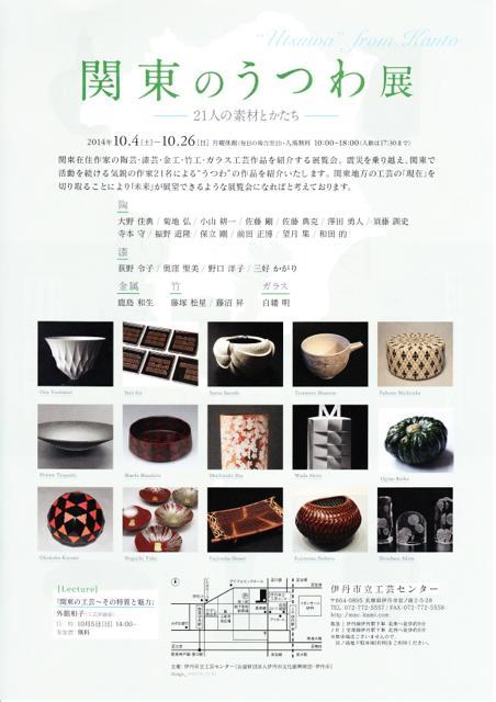 urushi_20141006-02IMG