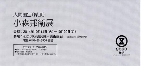 urushi_20141009-02IMG