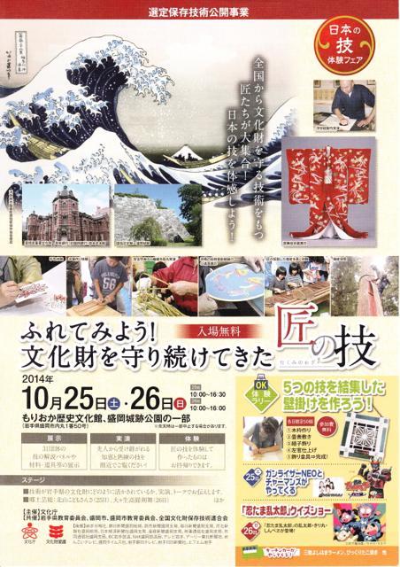 urushi_20141009-04IMG