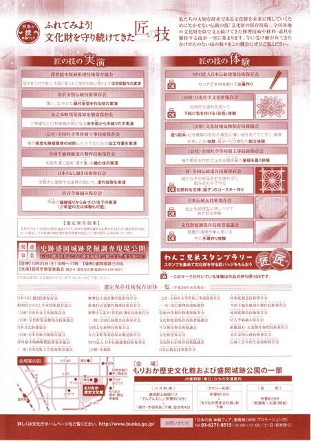 urushi_20141009-05IMG