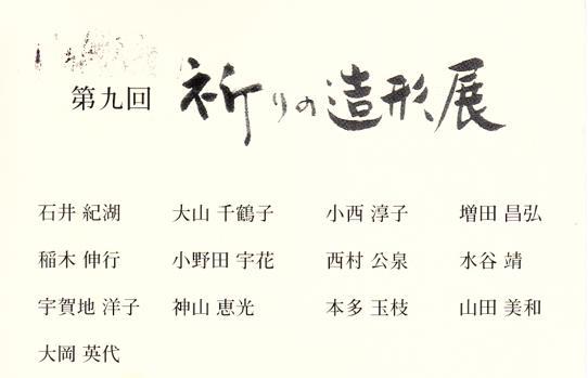 urushi_20141014-02IMG