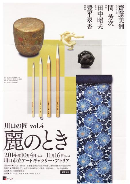urushi_20141028-01IMG