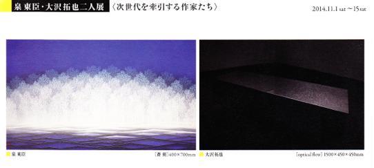 urushi_20141028-03IMG