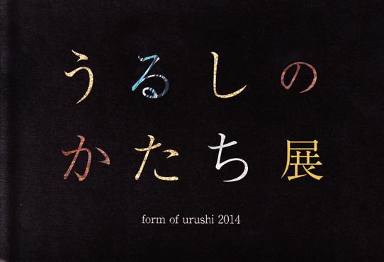 urushi_20141106-02IMG