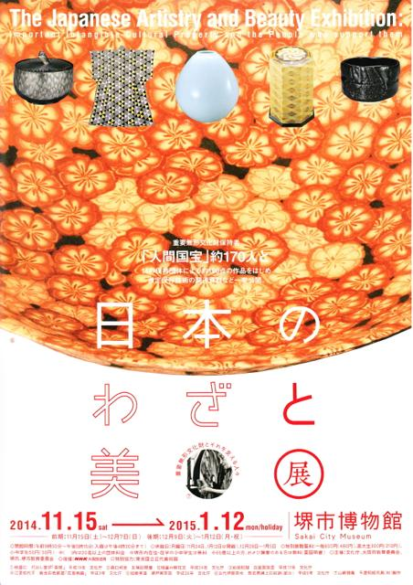 urushi_20141106-04IMG