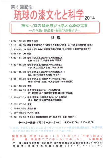 urushi_20141106-06IMG
