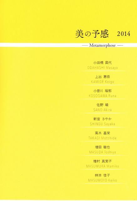urushi_20141117-01IMG