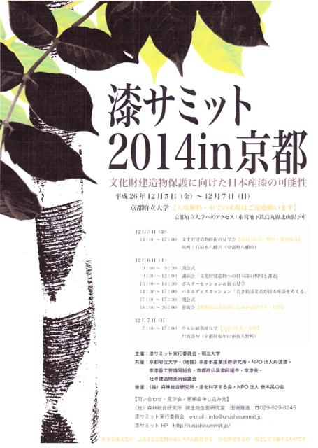 urushi_20141120-01IMG