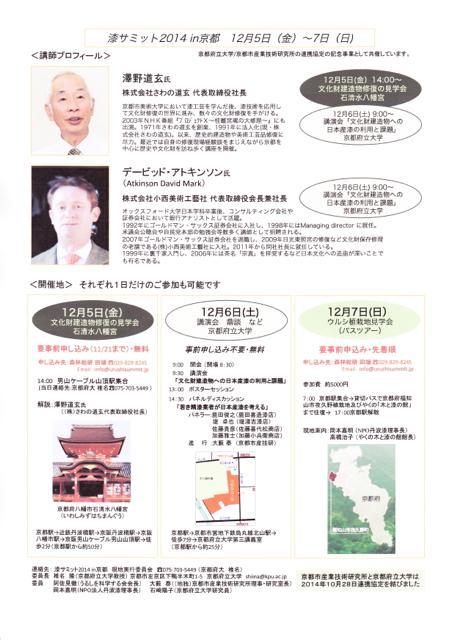 urushi_20141120-02IMG