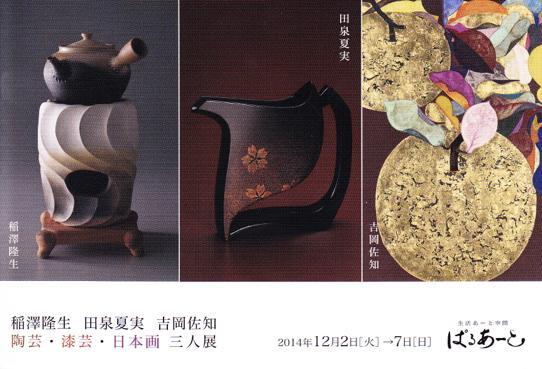 urushi_20141121-03IMG