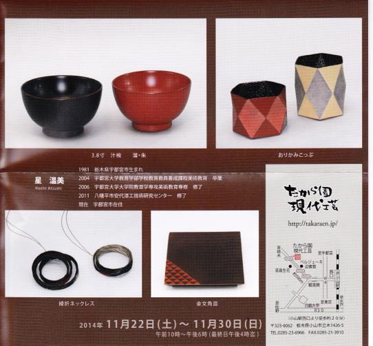 urushi_20141128-02IMG