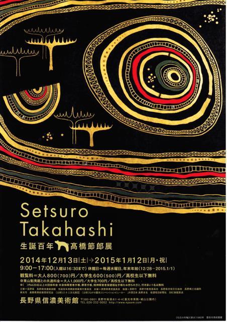 urushi_20141209-01IMG