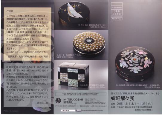 urushi_20150108-03IMG