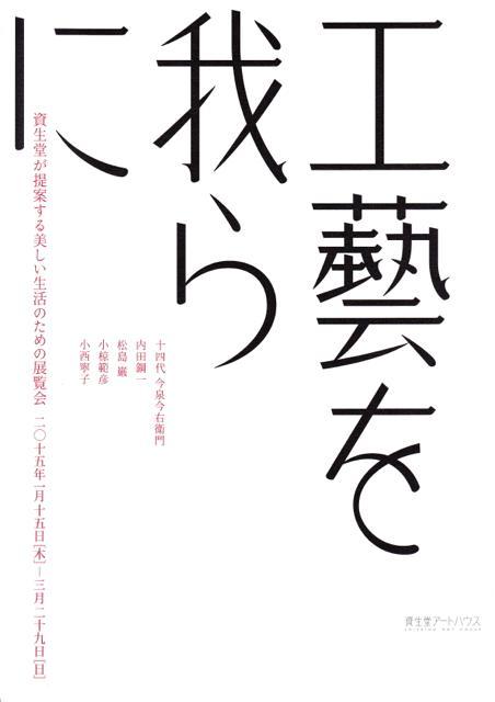 urushi_20150122-01IMG