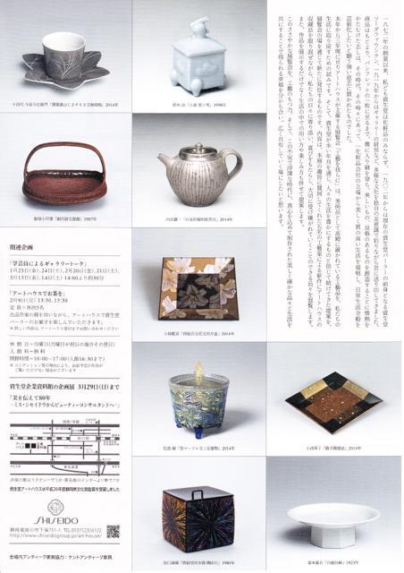 urushi_20150122-04IMG