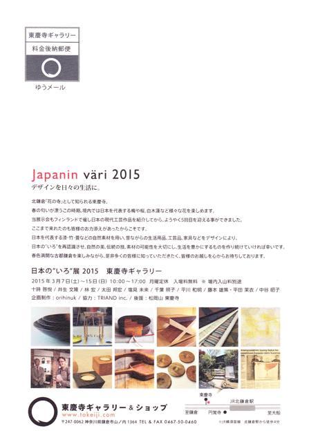 urushi_20150203-02IMG