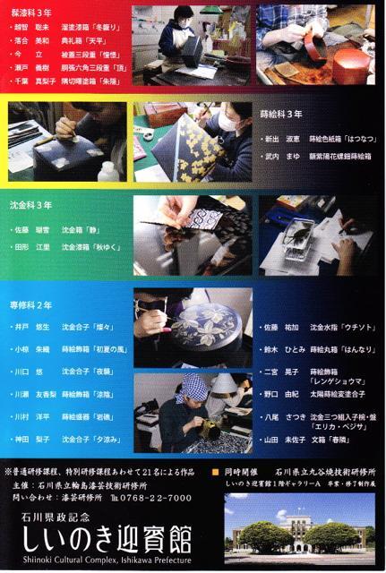 urushi_20150302-03IMG