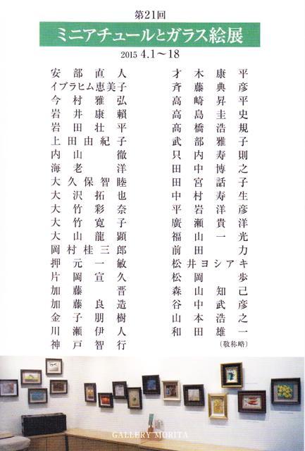 urushi_20150330-02IMG