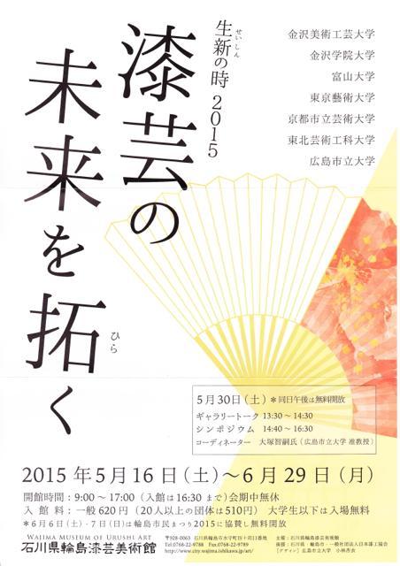 urushi_20150507-01IMG