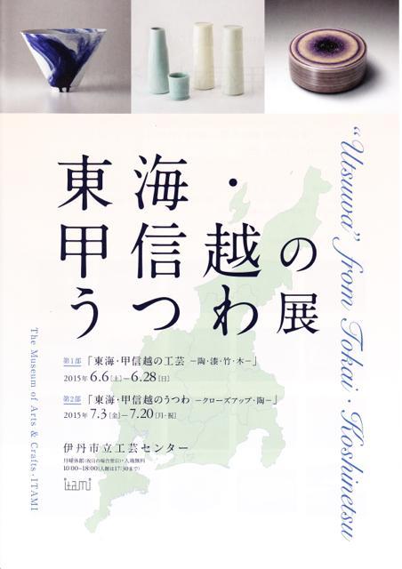 urushi_20150512-02IMG