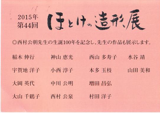 urushi_20150519-01IMG