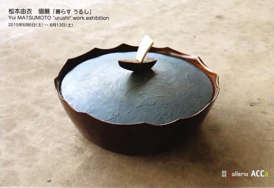 urushi_20150520-01IMG