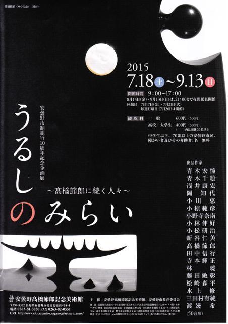 urushi_20150615-02IMG