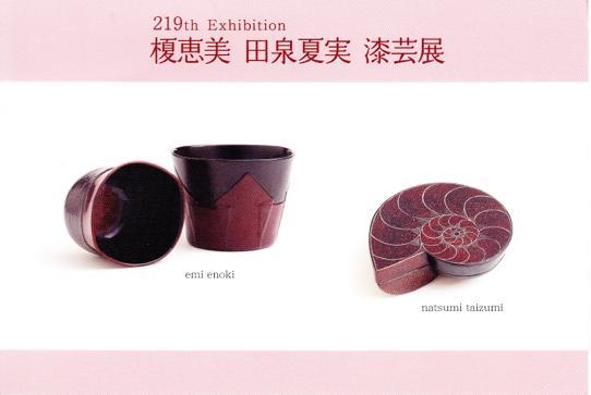 urushi_20150622-01IMG