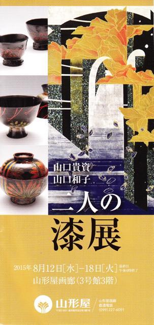 urushi_20150716-01IMG
