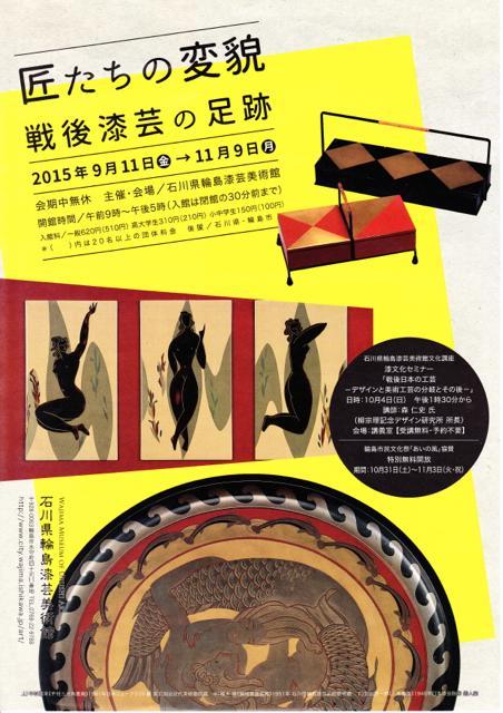 urushi_20150817-01IMG