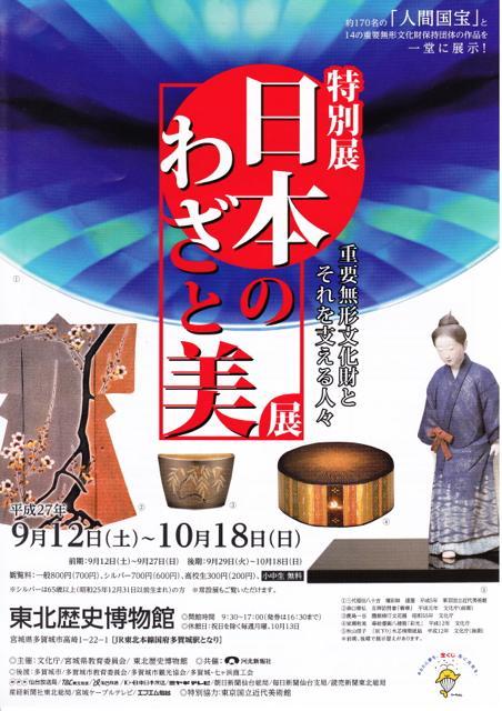 urushi_20150817-02IMG