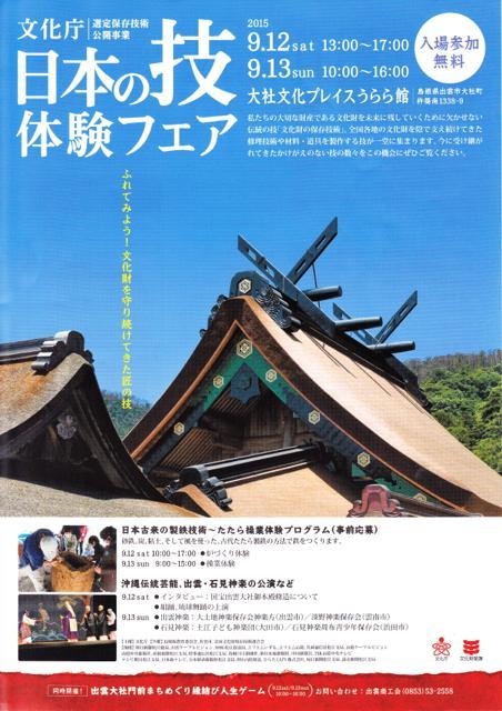 urushi_20150901-1