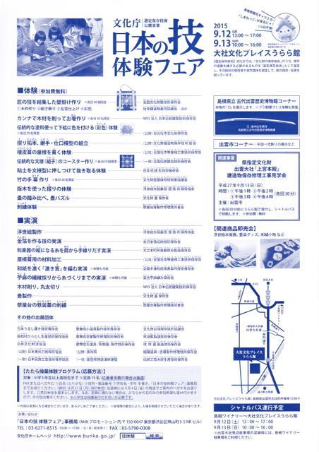 urushi_20150901-2