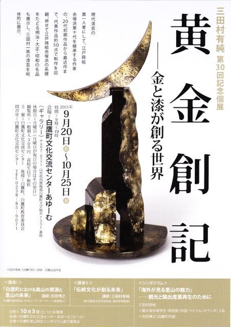 urushi_20150907-01