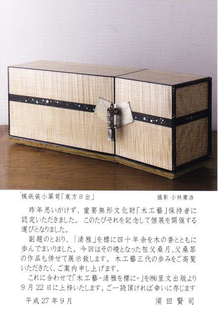urushi_20150918-03