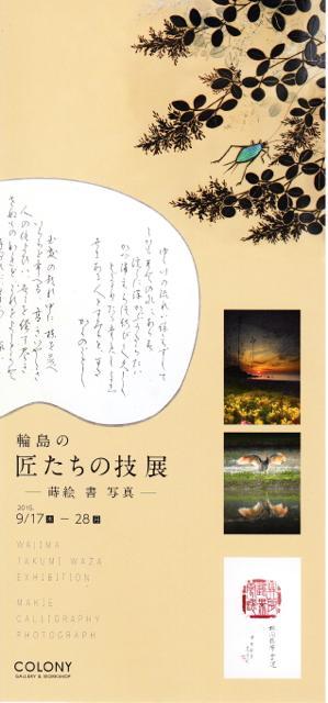 urushi_20151001-01