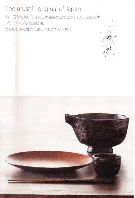 urushi_20151009-03