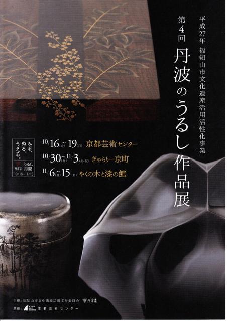 urushi_20151015-01