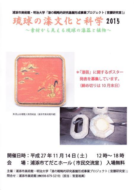 urushi_20151016-02