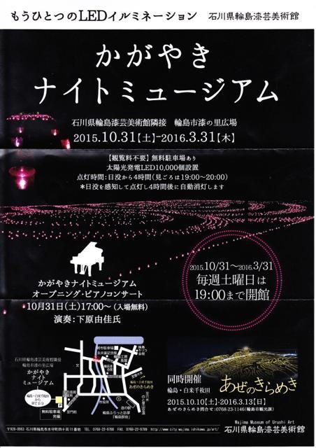 urushi_20151026-02