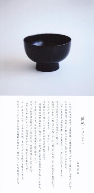 urushi_20151027-01