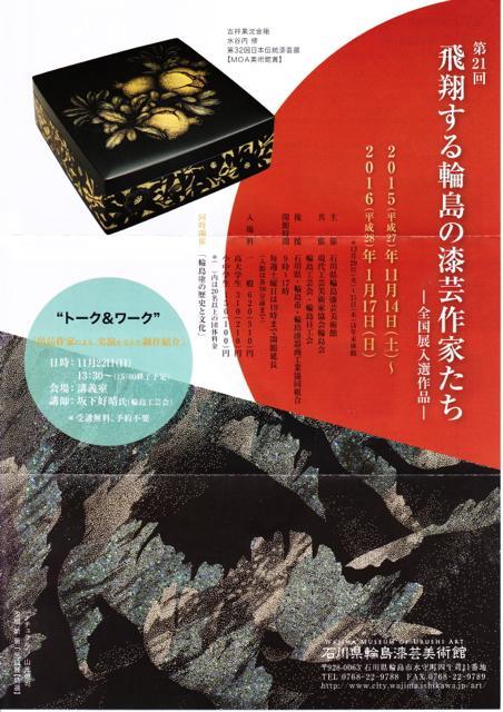urushi_20151027-04