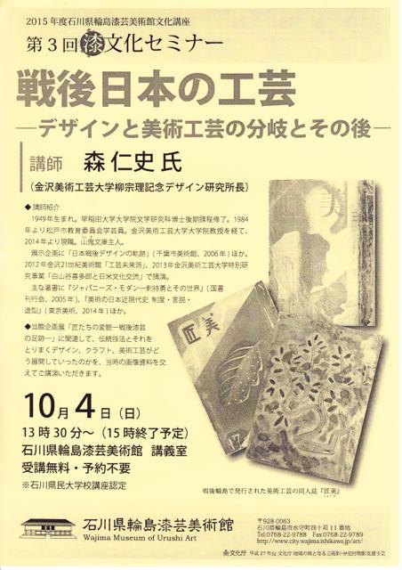 urushi_20151027-08