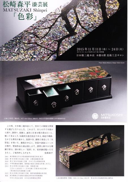 urushi_201511-03