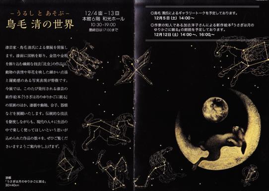 urushi_20151127-3
