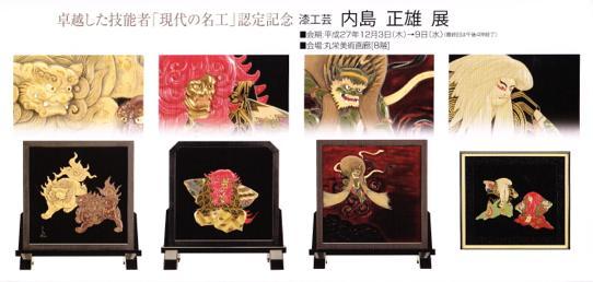 urushi_20151203-1