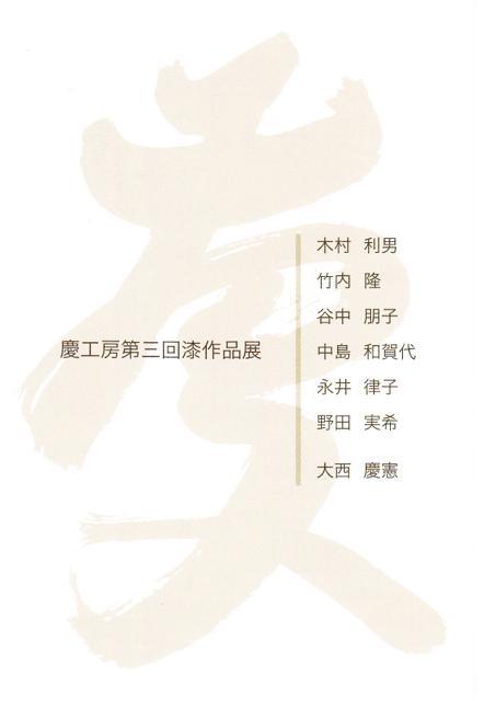 urushi_20151211-1