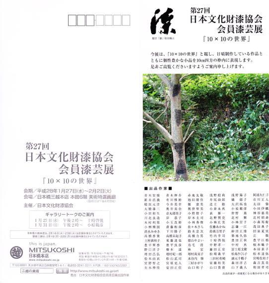 urushi_20151215-3_0001