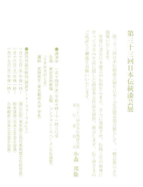 urushi_20160106-2